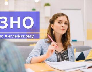 Курсы подготовки к ЗНО по английскому