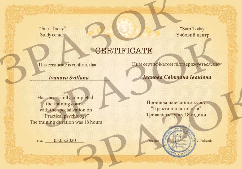 Образец сертификата практической психологии