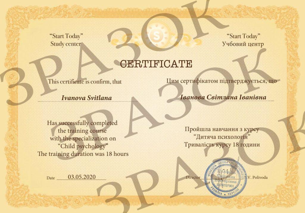 Зразок сертифікату дитячої психології